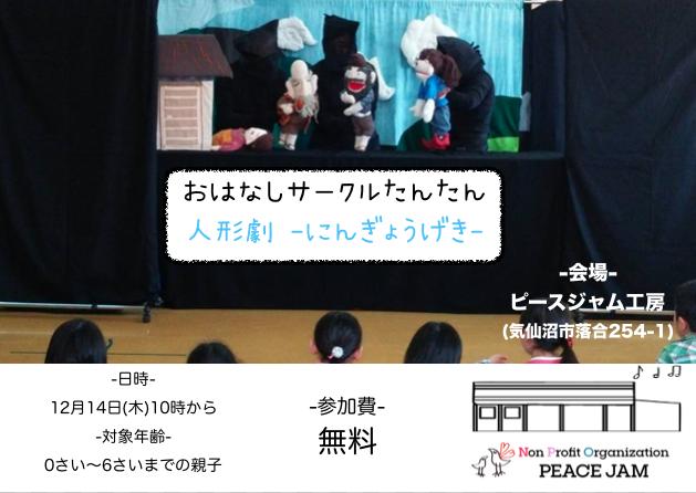 おはなしサークルたんたん -PEACEJAM人形劇イベント-