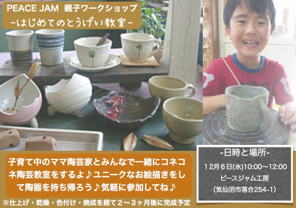 親子陶芸教室イベント