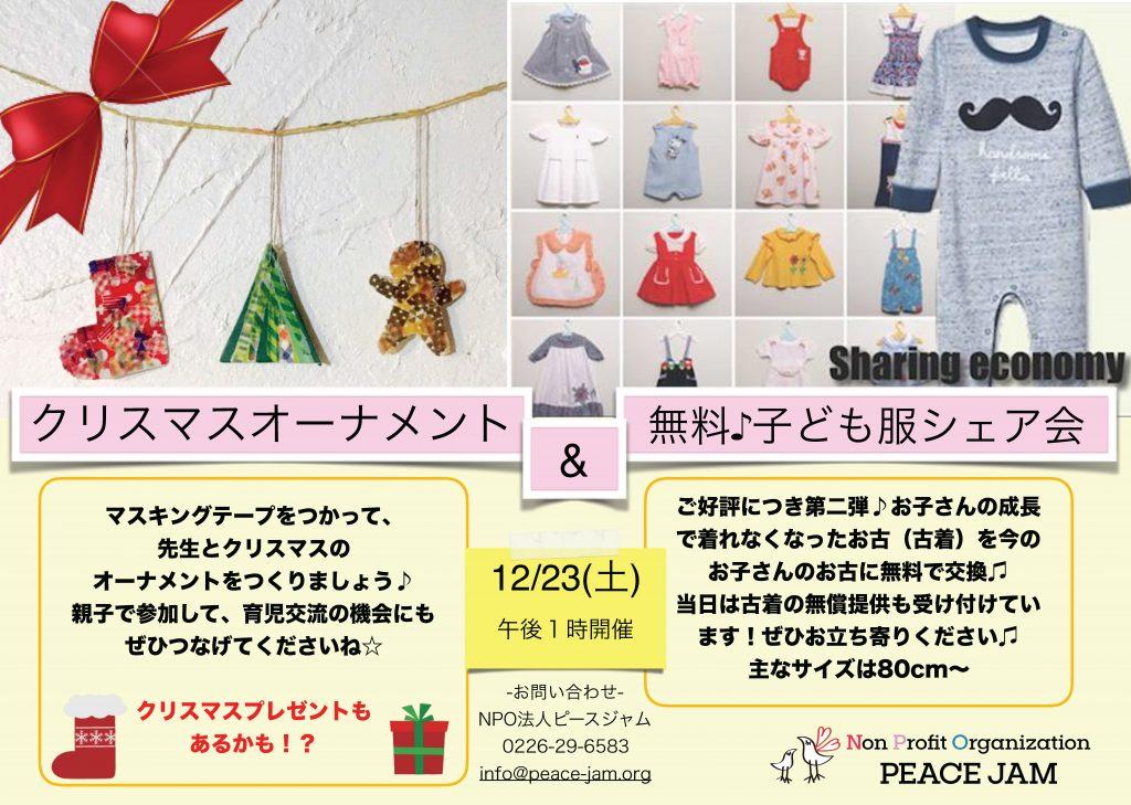 クリスマスオーナメントづくり × 子ども服シェア会