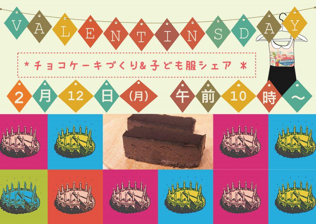 チョコケーキづくり&子ども服のシェア @ ピースジャム工房