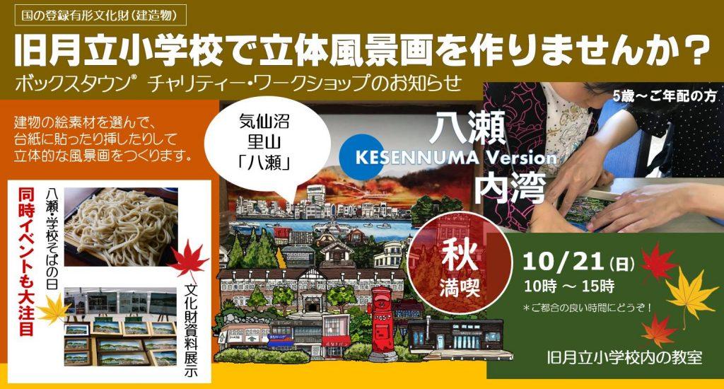 ボックスタウン in 気仙沼八瀬(ヤッセ)
